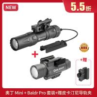 Odin Mini钛灰+Baldr Pro钛灰(+赠皮卡汀尼导轨夹)