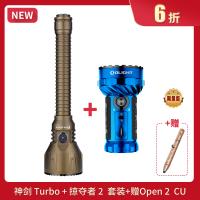 Marauder 2蓝+Javelot turbo沙(+赠open2铜)